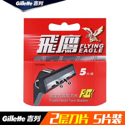 吉列(GILLETTE)剃須刀片飛鷹固定式FII手動刮胡刀(5刀片/頭)不含刀架