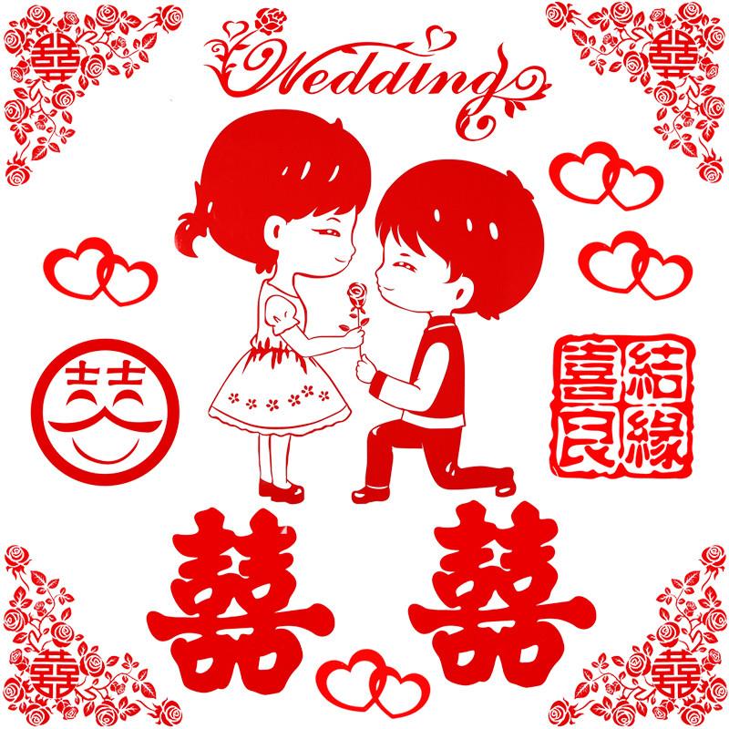 结婚卡通新房布置窗花喜字剪纸贴纸套装结婚装饰用品喜字静电贴-求婚