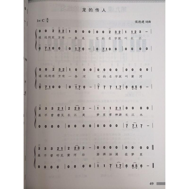 正版 成年人学简谱钢琴 一看就懂的钢琴自学视频教程