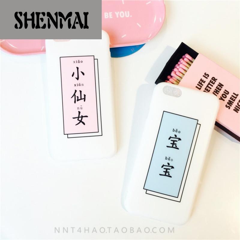 shm品牌原创文字小仙女宝宝苹果6/6s手机壳美少女可爱