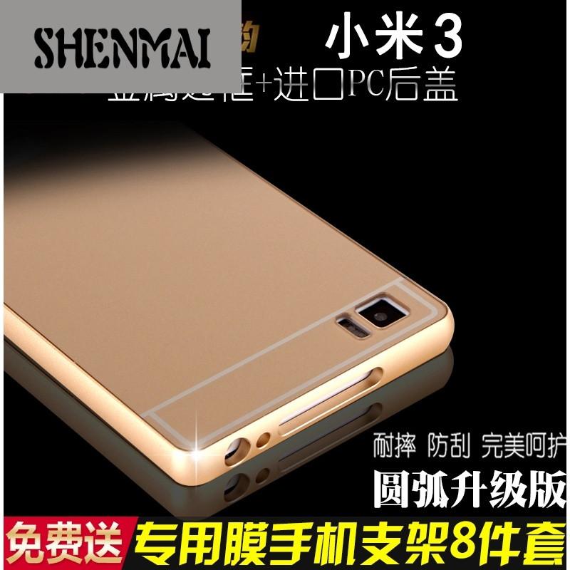 shm品牌小米3手机壳 米3手机保护套 m3金属边框后盖小米三防摔外壳女