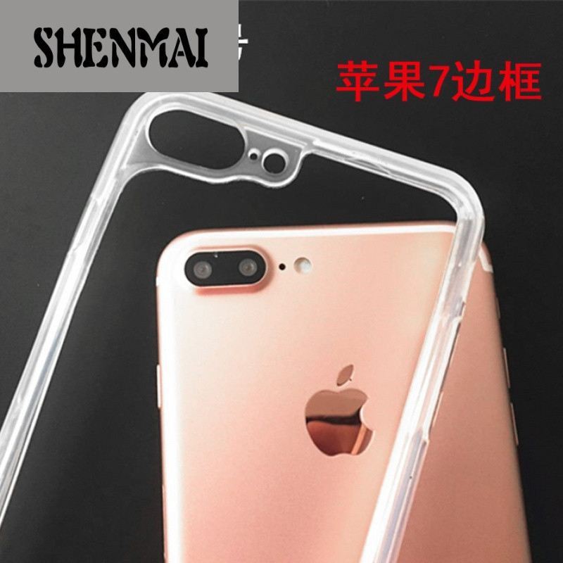 shm品牌iphone7plus边框摄像头苹果8x保护套8p5.5硅胶