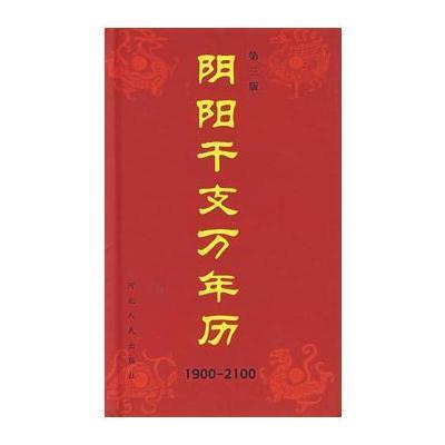 陰陽干支萬年歷(1900--2100)