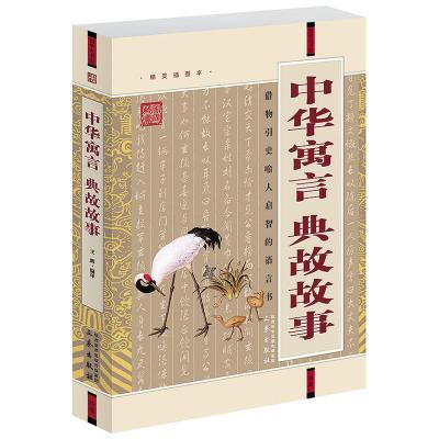 中華寓言·典故故事