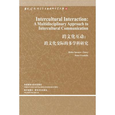 跨文化互動:跨文化交際的多學科研究(語言學文庫)