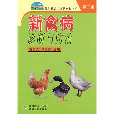 新禽病診斷與防治(第二批)