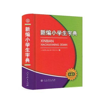 新編小學生字典(彩色版)(32開)