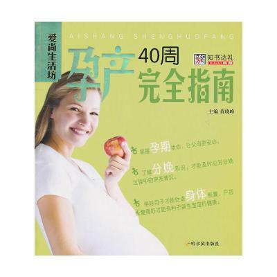 (愛尚生活坊)孕產40周完全指南