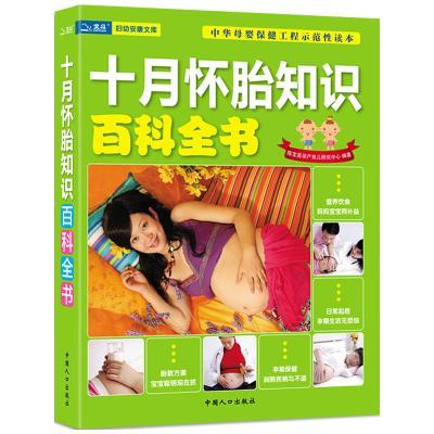 十月懷胎知識百科全書