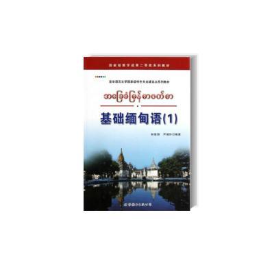 基礎緬甸語(1)附MP3