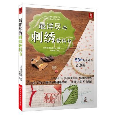 最詳盡的刺繡教科書