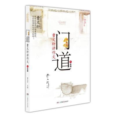 门道·曹文轩讲作文·六年级