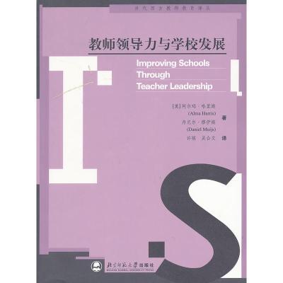 教師領導力與學校發展