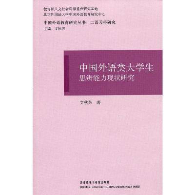 中国外语类大学生思辨能力现状研究(二语习得研究)