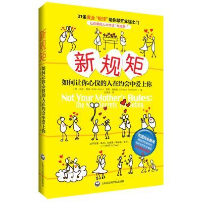 新規矩:如何讓你心儀的人愛上你(如何讓你愛的人愛上你,《紐約時報》排行榜第1名、翻譯成27種語言風靡全球的約會...