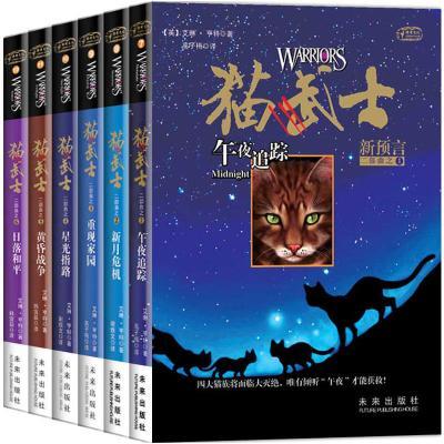 猫武士二部曲-新预言(套装1-6全)