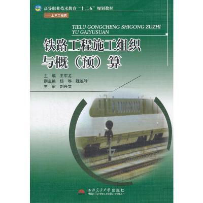 铁路工程施工组织与概(预)算