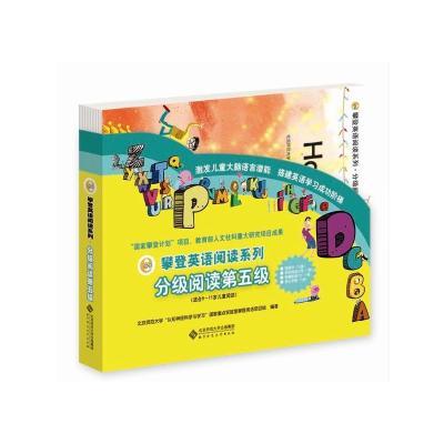 攀登英語閱讀系列:分級閱讀第五級(全12冊,附家長手冊、閱讀記錄及配套CD)