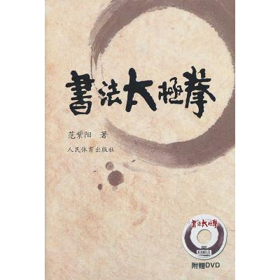 書法太極拳(附贈DVD)