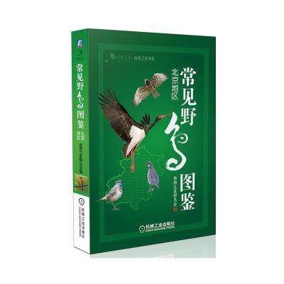 常見野鳥圖鑒 北京地區
