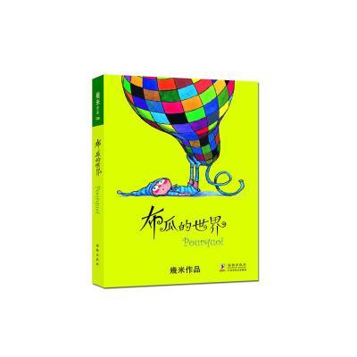 《布瓜的世界》(精裝) 幾米經典繪本全新精裝當當網獨家發售