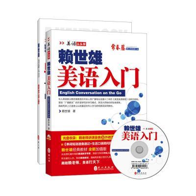 2014年新版賴世雄美語:美語入門(附MP3光盤一張+助學手冊)