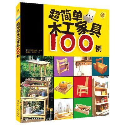 我的手工时间--超简单木工家具100例
