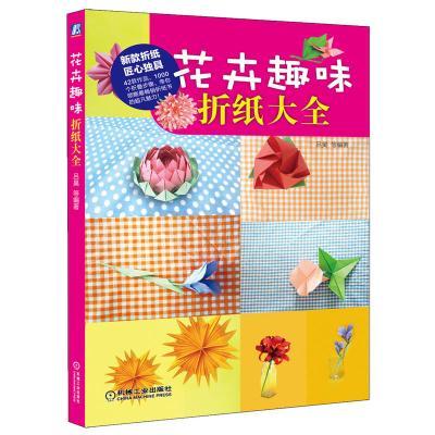 花卉趣味折紙大全