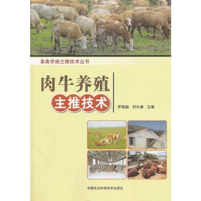 肉牛養殖主推技術