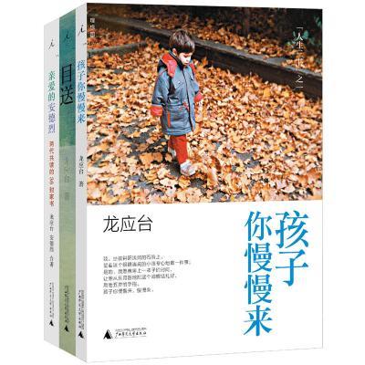 """【当当网 正版图书】龙应台""""人生三书""""全3册套装"""