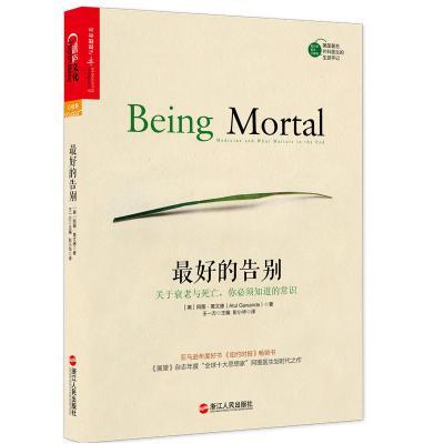 【當當網 正版書籍】最好的告別:關于衰老與死亡,你必須知道的常識