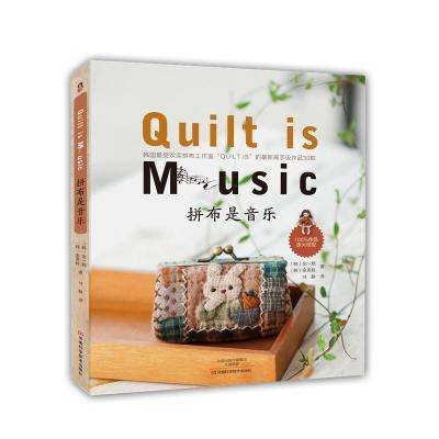 拼布是音樂