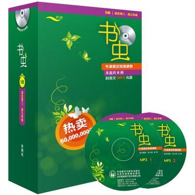 書蟲.牛津英漢雙語讀物(5級.適合高二.高三)(套裝共8冊)(附MP3光盤)