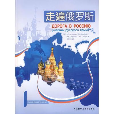 走遍俄羅斯(1)(配CD)