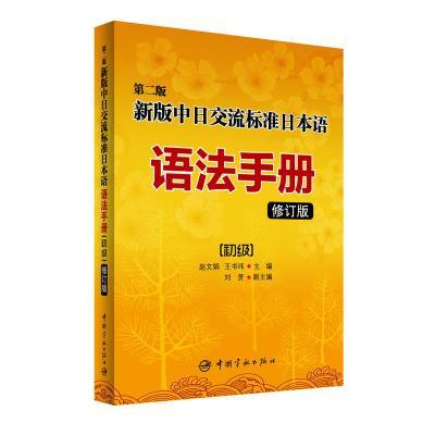 新版中日交流標準日本語語法手冊:初級(修訂版)--第二版