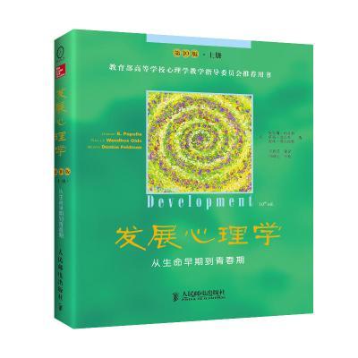 發展心理學——從生命早期到青春期(第10版.上冊)美國500多所大學指定的教科書!