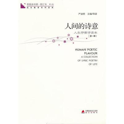 青春讀書課 第七卷-人間的詩意:人生抒情讀本 第一冊