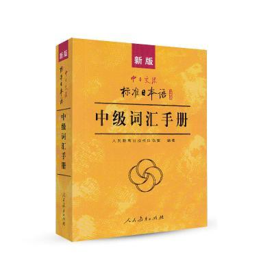 新版中日交流標準日本語:中級詞匯手冊