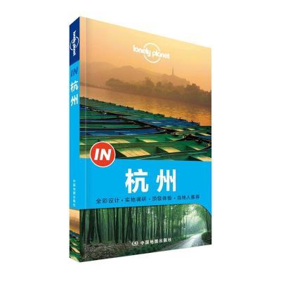 """孤獨星球Lonely Planet""""IN""""系列:杭州"""