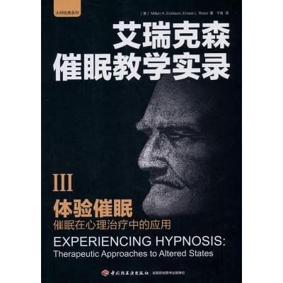 万千心理·体验催眠——催眠在心理治疗中的应用