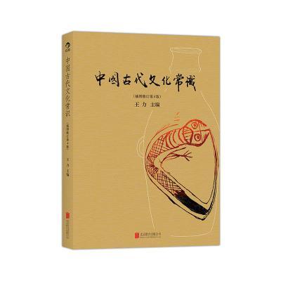 中国古代文化常识 (插图修订第4版)