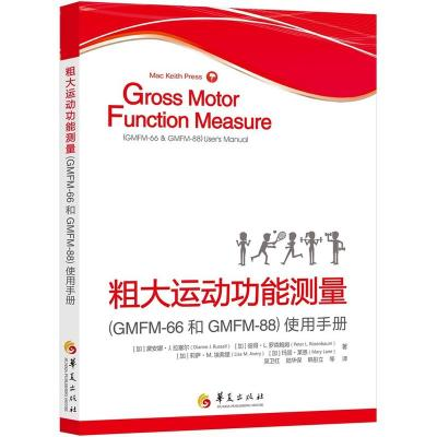 粗大運動功能測量(GMFM-66和GMFM-88)使用手冊(附測量光盤)
