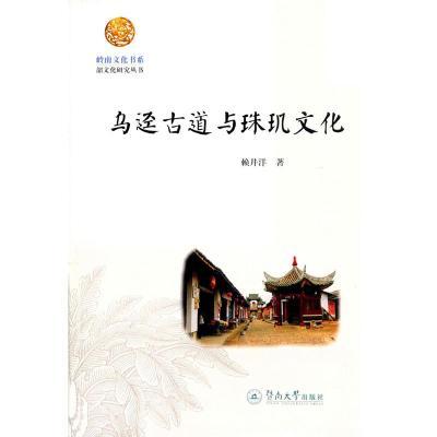 烏逕古道與珠璣文化(嶺南文化書系·韶文化研究叢書)