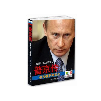 普京傳-他為俄羅斯而生