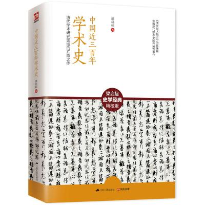 中國近三百年學術史:清代學術研究領域的扛鼎之作