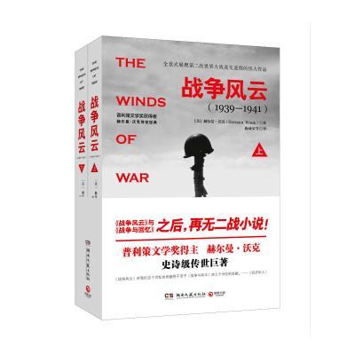 戰爭風云(全2冊):普利策文學獎得主赫爾曼?沃克,史詩巨著