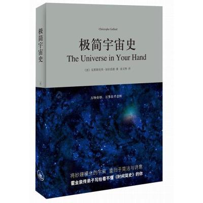 """【當當網 正版書籍】極簡宇宙史(榮獲""""大眾喜歡的50種圖書"""")"""