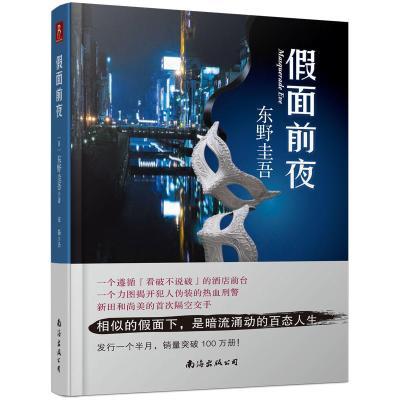 假面前夜(東野圭吾新作,假面系列第2彈!)