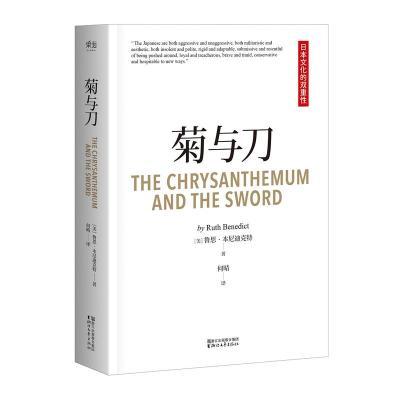菊与刀(畅销全球70年,销量过3000万,亲切易懂的日本国民性格说明书)