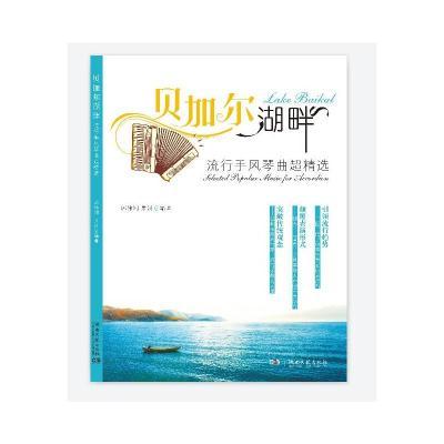 貝加爾湖畔——流行手風琴曲超精選圖片